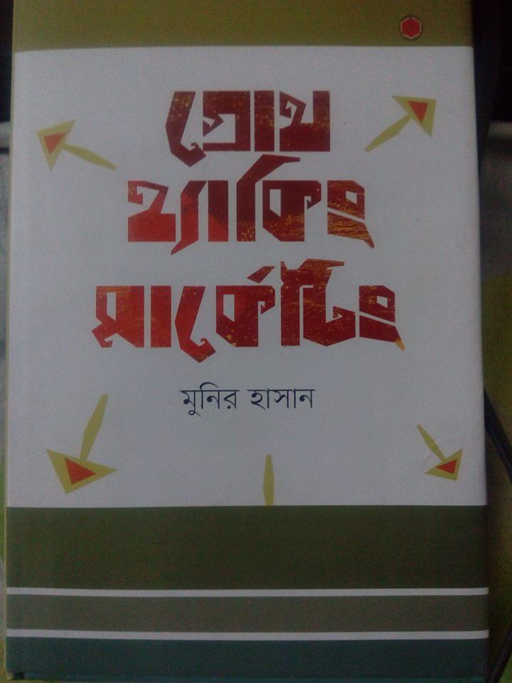 বুক রিভিউ | গ্রোথ হ্যাকিং মার্কেটিং